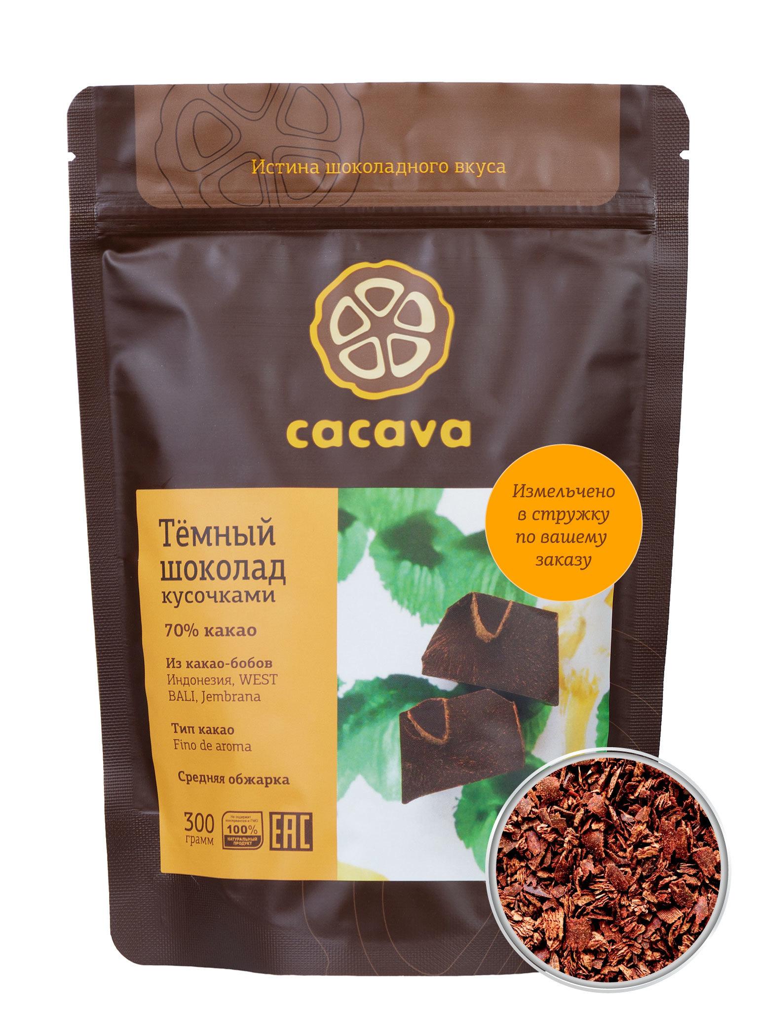 Тёмный шоколад 70 % какао в стружке (Индонезия, WEST BALI, Jembrana), упаковка  300 грамм