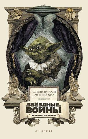 Звёздные Войны Уильяма Шекспира. Эпизод 5. Империя наносит ответный удар