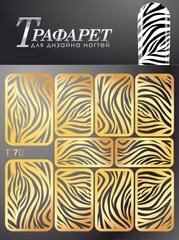 Трафареты для дизайна ногтей T 70 золото