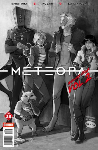 Метеора №38 (эксклюзивная обложка «Чук и Гик»)