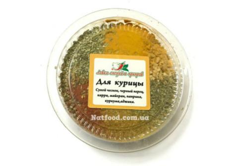 Специи для курицы, 50 гр