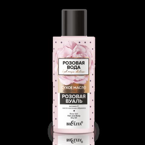 Белита РОЗОВАЯ ВОДА Масло сухое для волос и тела «Розовая вуаль» 115мл