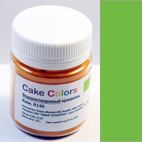 Краситель пищевой ВОДОРАСТВОРИМЫЙ CakeColors (10гр.) КИВИ