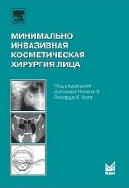 Оториноларингология Минимально инвазивная косметическая хирургия лица gi.php