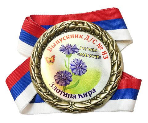 Медаль индивидуальная выпускнику д/с с номером и именем (васильки)