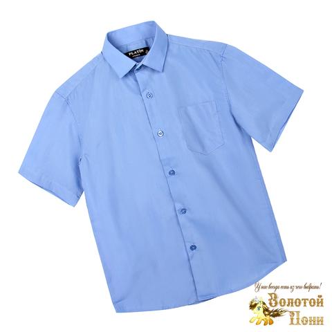 Рубашка школьная мальчику (116-164) 210531-Р2936.1