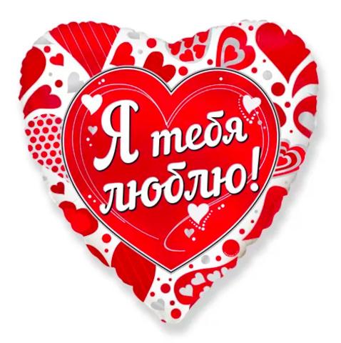 Шар сердце Я люблю тебя красно-белое, 45 см
