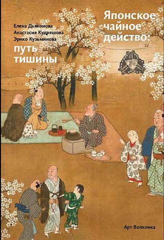 Японское чайное действо. Путь тишины | Е. Дьяконова, А. Кудряшова, Э. Кузьминова