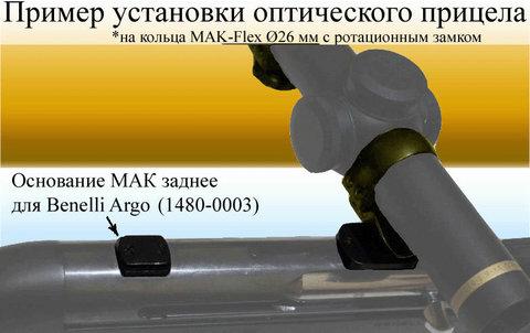 Основание МАК заднее для Benelli Argo (1480-0003)