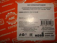 вал карданный задний УАЗ 452/3741 (АДС)