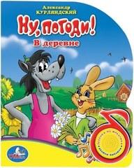 УМка Книга с песенкой