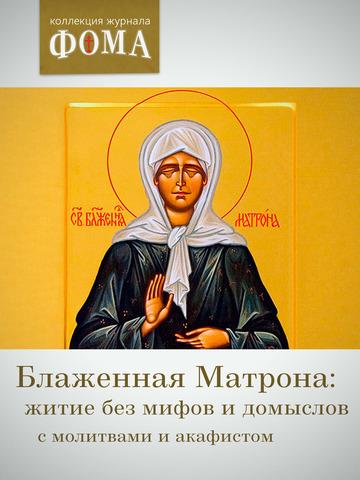 Блаженная Матрона: житие без мифов и домыслов. С молитвами и акафистом