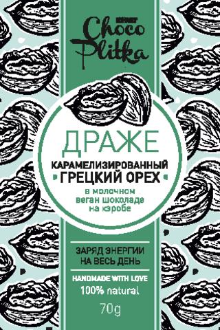 Chocoplitka, Карамелизированный грецкий орех в молочном веган шоколаде на кэробе, 70гр (пакет)