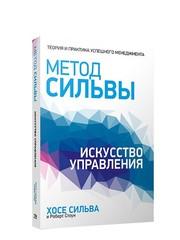 Метод Сильвы. Искусство управления (новая обложка)