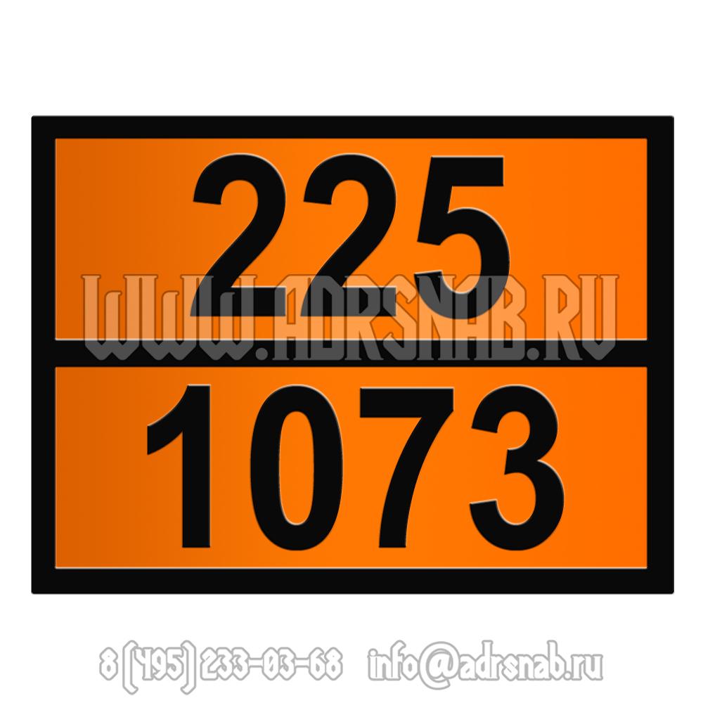 225-1073 (КИСЛОРОД ОХЛАЖДЕННЫЙ ЖИДКИЙ)