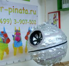 пиньята на заказ , изготовление за 1 день  mir-pinata.ru