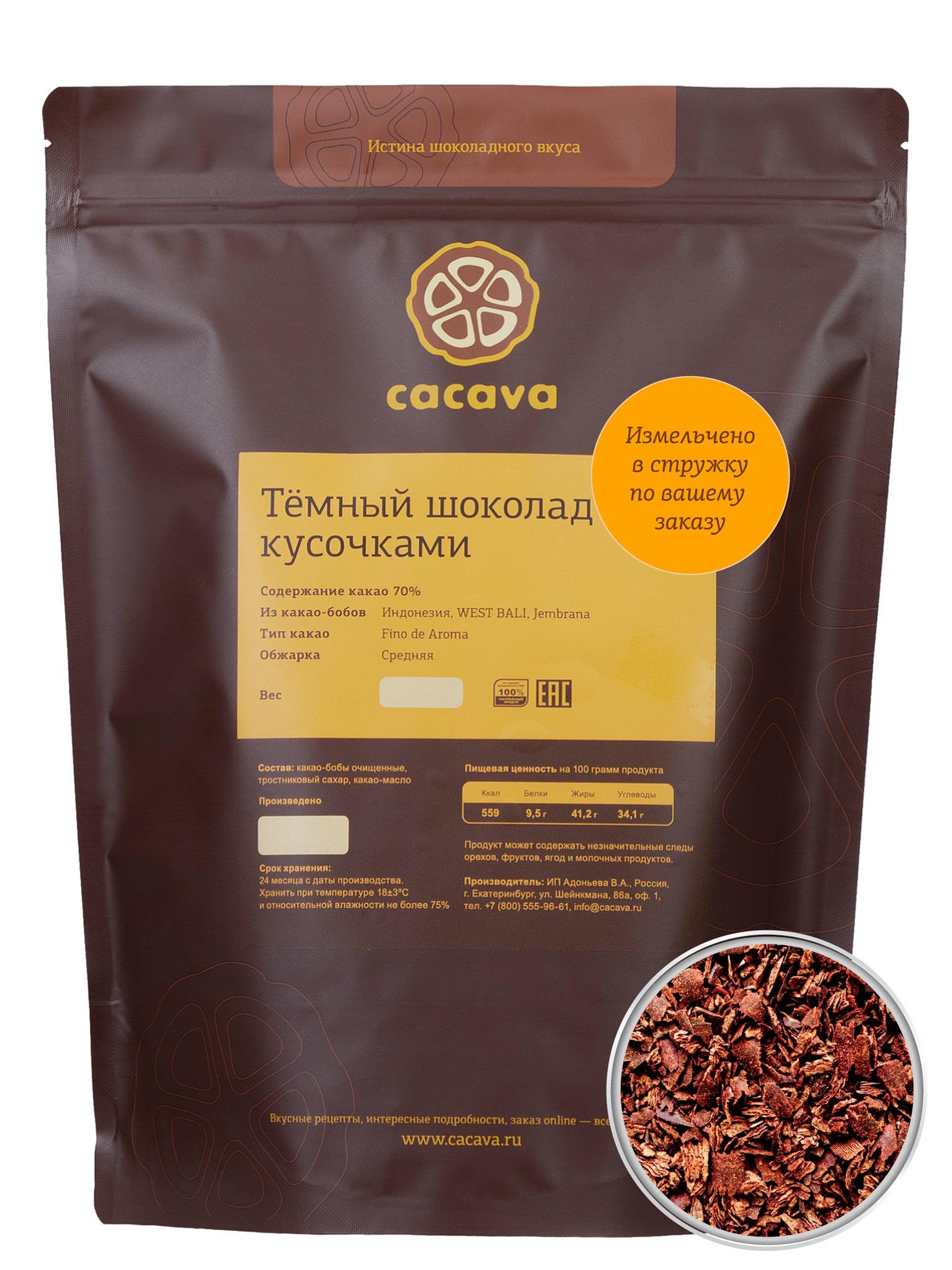 Тёмный шоколад 70 % какао в стружке (Индонезия, WEST BALI, Jembrana), упаковка  1 кг