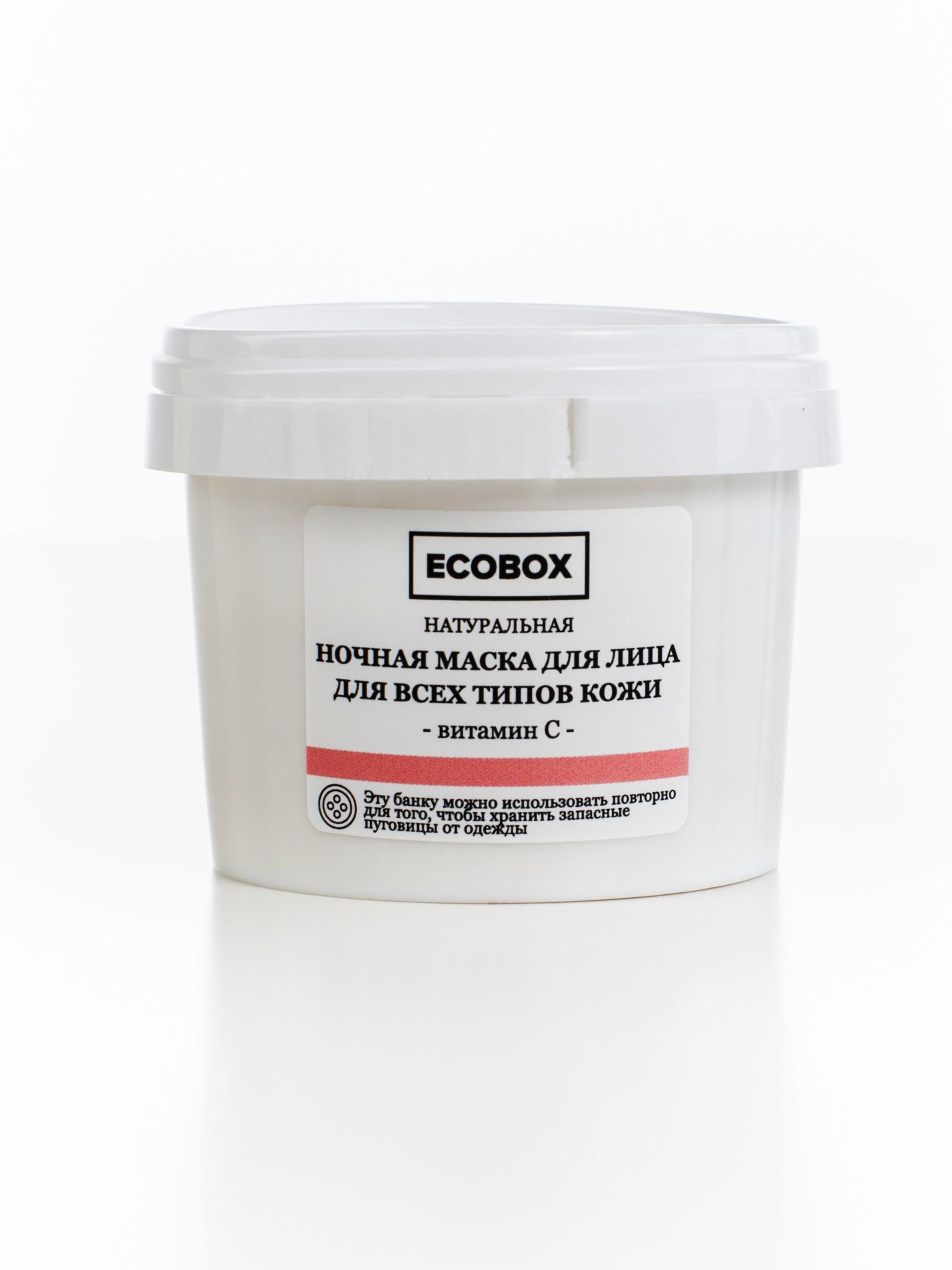 Натуральная ночная маска для лица для всех типов кожи Витамин С ECOBOX
