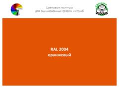 Цвет полимерного покрытиия RAL 2004 оранжевый | АЙГРЯДКИ!