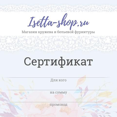 Подарочный сертификат 500 рублей (электронный)