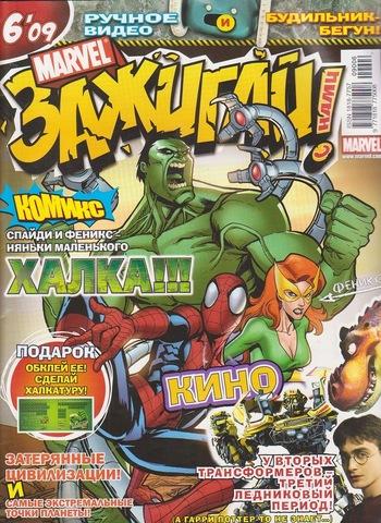 Marvel: Зажигай с нами! №6'09
