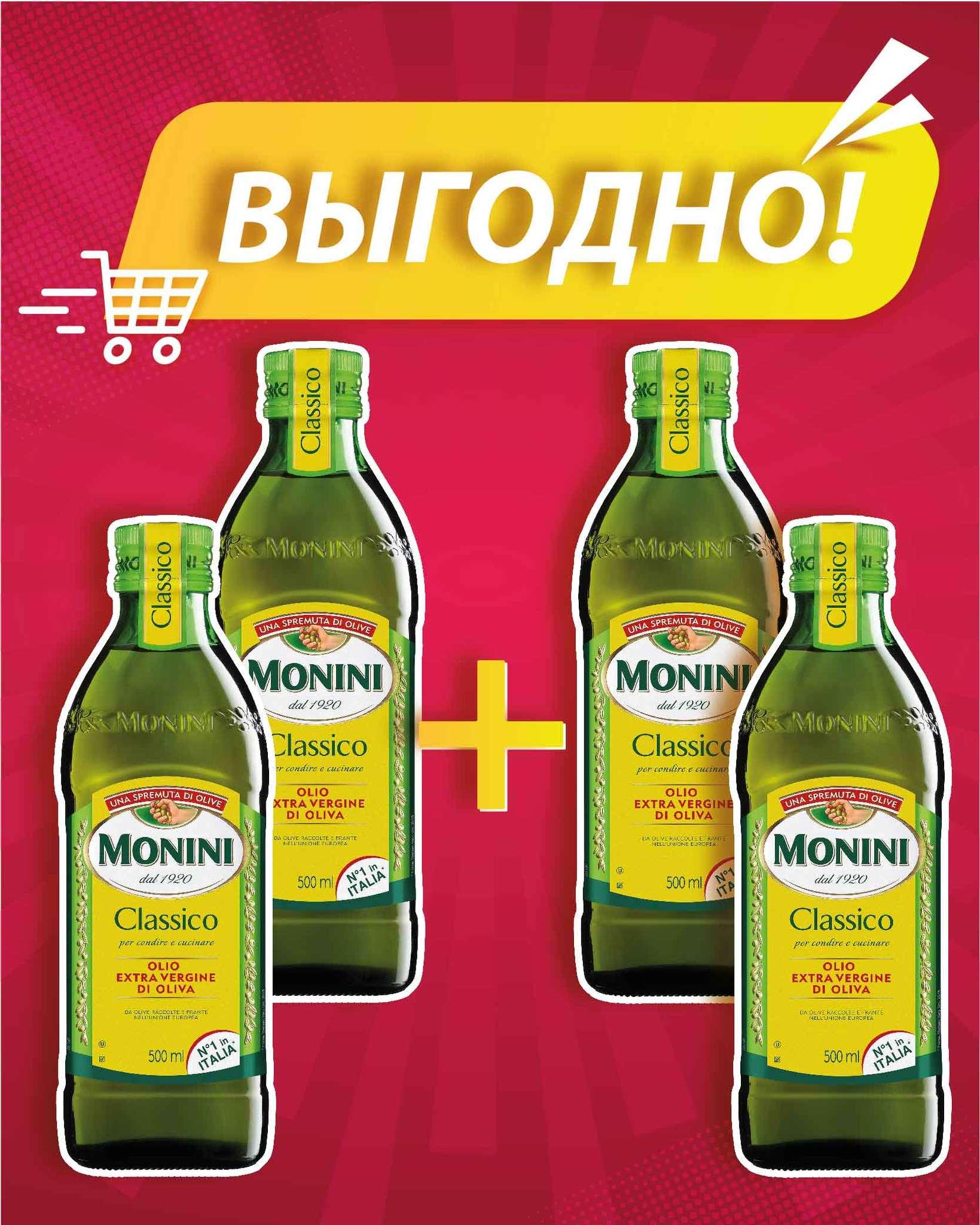 Набор Оливкового Масла Monini Экстра Вирджин Классико 0.5 л из 4 шт.