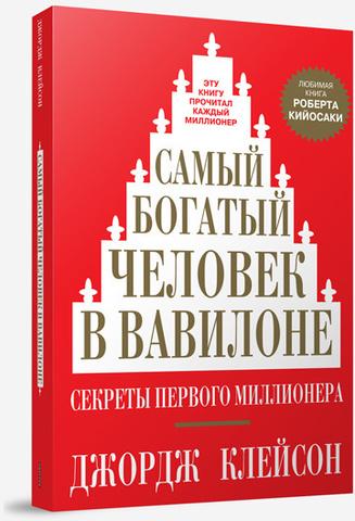 Самый богатый человек в Вавилоне (6-е издание)