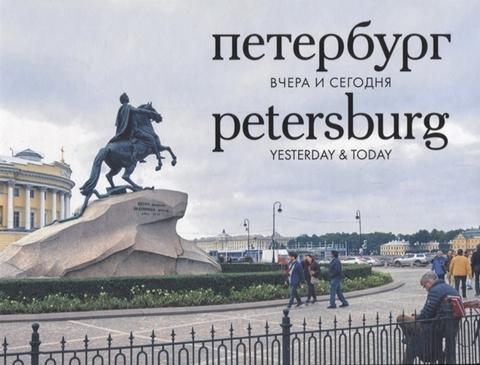 Петербург вчера и сегодня. Petersburg: from Yesterday to Today.