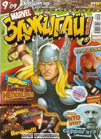 Marvel: Зажигай с нами! №9'09