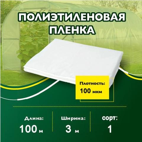 Пленки 100 мкм