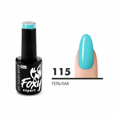 Гель-лак (Gel polish) #0115, 10 ml