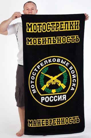 Купить полотенце Мотострелковые войска - Магазин тельняшек.ру 8-800-700-93-18Полотенце «Мотострелковые войска» 100% хлопок в Магазине тельняшек