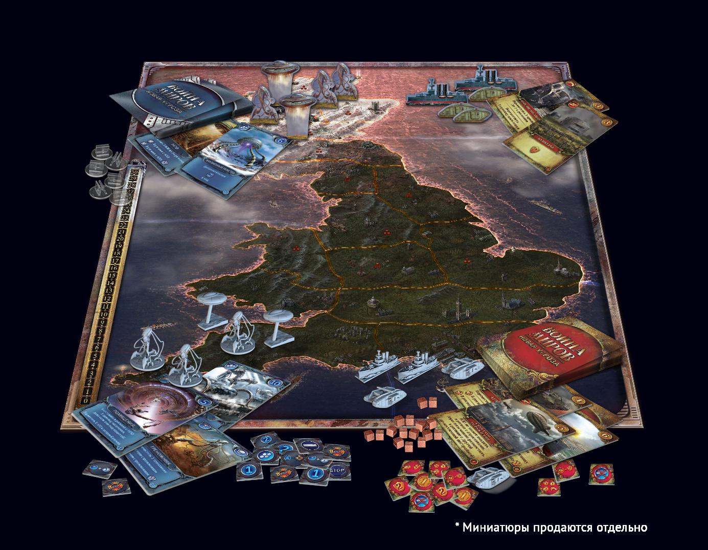 Настольная игра Война Миров: Новая угроза