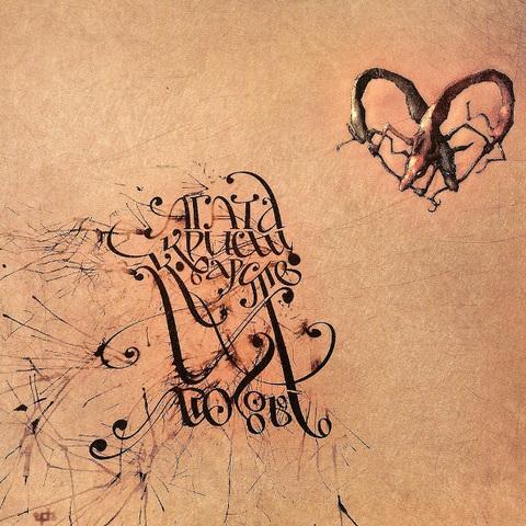 Виниловая пластинка. Агата Кристи - Коварство и Любовь