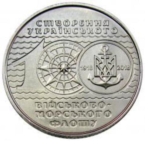 10 гривен 2018 - 100-летие создания ВМФ Украины