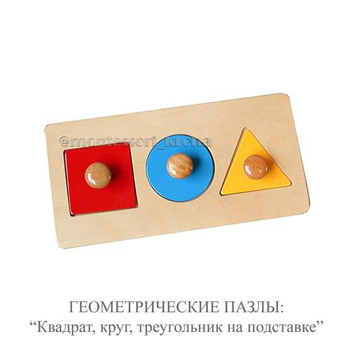 ГЕОМЕТРИЧЕСКИЕ ПАЗЛЫ: «Квадрат, круг, треугольник на подставке»
