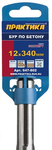 Бур SDS-MAX ПРАКТИКА  12 х 200/340 мм, КВАДРО, серия Эксперт,  по бетону (647-802)