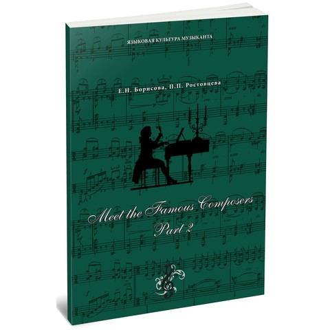 Meet The Famous Composers. Part 2.