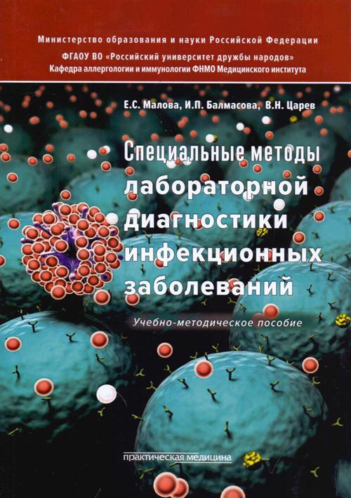 Новинки Специальные методы лабораторной диагностики инфекционных заболеваний. Учебно-методическое пособие spec_metody.jpg
