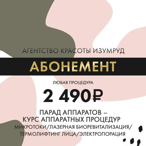 Парад аппаратов – курс аппаратных процедур, любая процедура 2490 рублей
