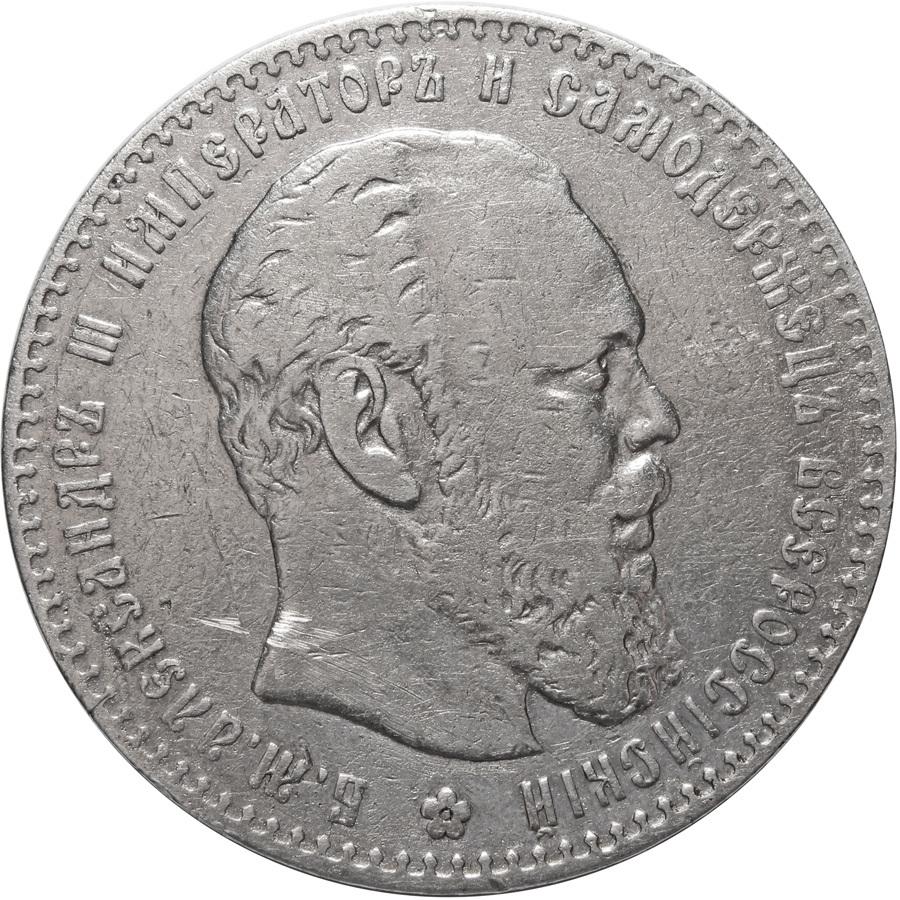 1 рубль 1886 год. (АГ). Александр III (большая голова) F-VF