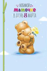 Открытка Любимой мамочке в день 8 марта