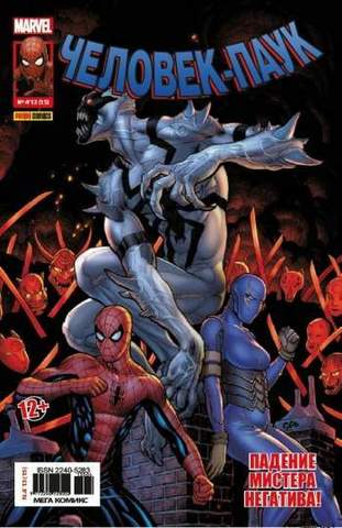 Человек-Паук №15 (Panini Comics)