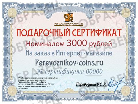 Подарочный сертификат номиналом 3000 рублей (электронный)