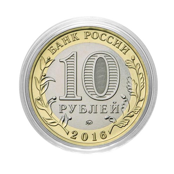 Олег. Гравированная монета 10 рублей