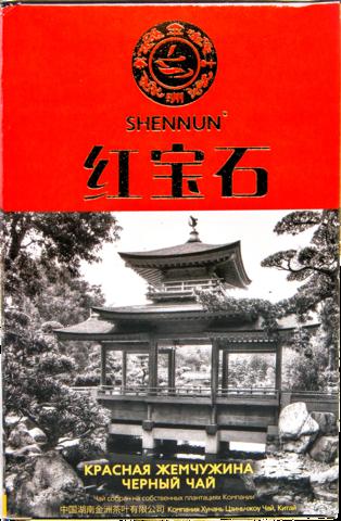 Чай черный Shennun Красная жемчужина 100 г