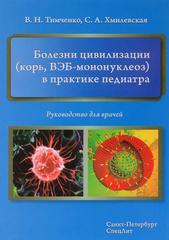 Болезни цивилизации (корь, ВЭБ - мононуклеоз) в практике педиатра