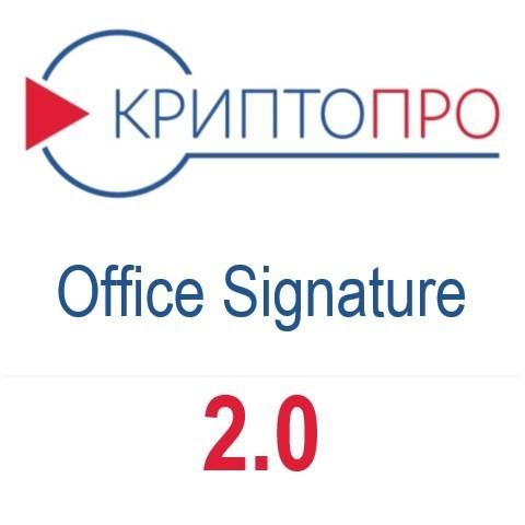 КриптоПро Office Signature