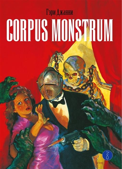 Corpus Monstrum