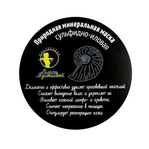 Природная маска сульфидно-иловая 220 г | Мастерская Олеси Мустаевой